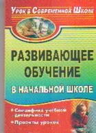 Развивающее обучение в начальной школе: Специфика учебн. деят-ти, проекты