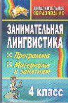 Занимательная лингвистика. 4 класс: программа, материалы к занятиям