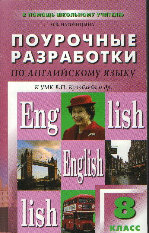 Английский язык. 8 кл.: Поурочные разработки к УМК Кузовлева В.П.