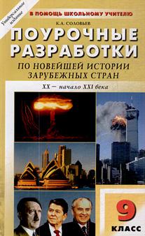 Новейшая история зарубежных стран. 9 кл.: XX- нач. XXI в.: Универс. издание