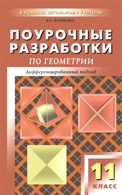 Геометрия. 11 кл.: Поурочные разработки. Дифференцированный подход