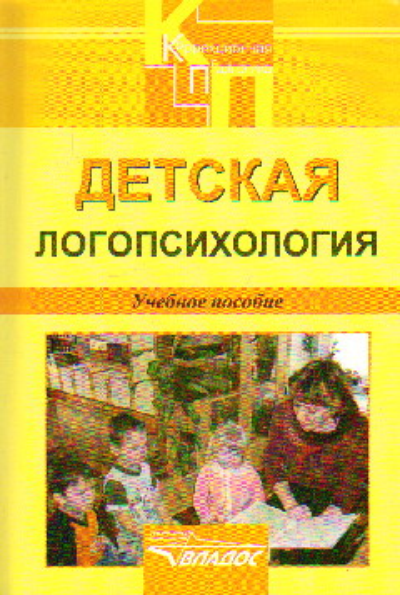 Детская логопсихология: Учебник для студ. вузов