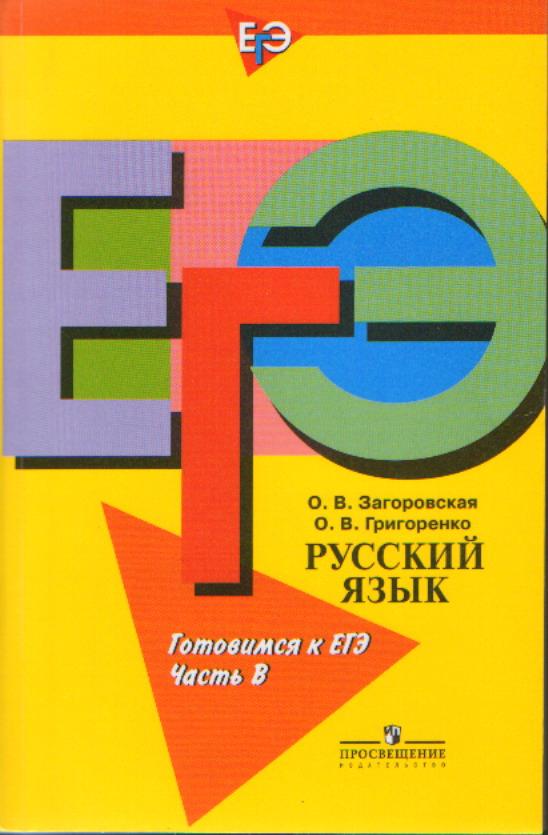 Русский язык. Готовимся к ЕГЭ. Ч. В: Пособие для учащихся