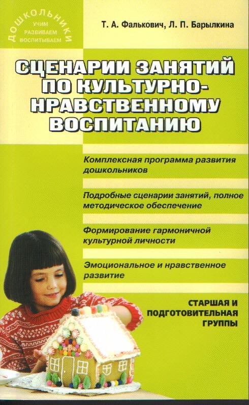 Сценарии занятий по культурно-нравственному воспитанию дошкольников: Ст. и