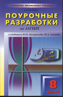 Алгебра. 8 кл.: Поурочные разработки к учеб. Макарычева Ю.Н., Алимова Ш.А.