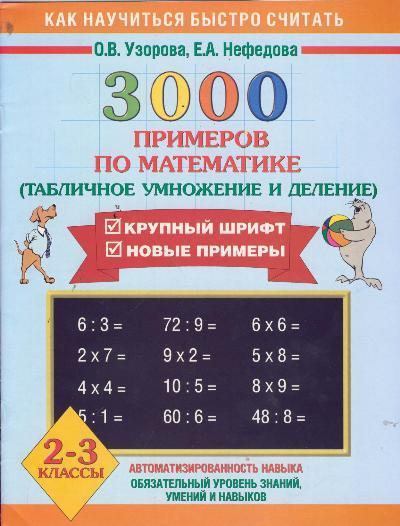 3000 примеров по математике. 2-3 кл.: Табличное умножение и деление