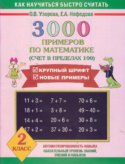 3000 примеров по матеметике. 2 кл.: Счет в предметах 100