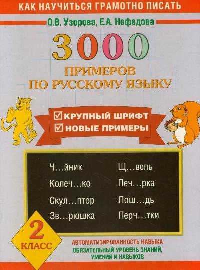 3000 примеров по русскому языку. 2 кл.: Автоматизированность навыка...