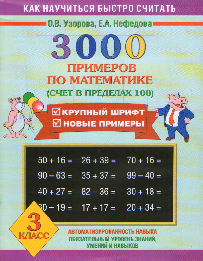3000 примеров по математике. 3 кл.: Счет в пределах 100