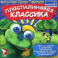 CD Пластилиновая классика: Фроги. Понг. Пакмен. Паратрупер