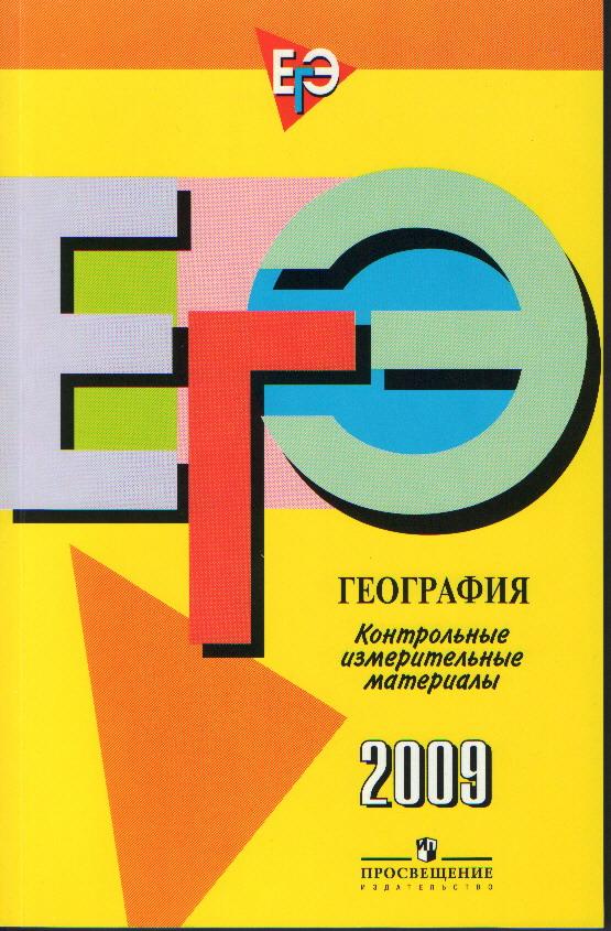 ЕГЭ 2009. География: Контрольно измерительные материалы