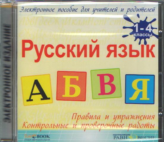 CD Русский язык. 1-4 кл.: Электронное пособие для учителей и родителей