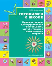 Готовимся к школе: Художественно-конструкторская деятельность детей ст.дошк