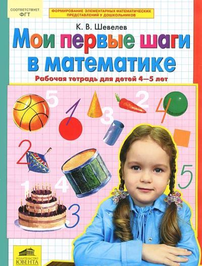 Мои первые шаги в математике: Раб. тетрадь для детей 4-5 лет