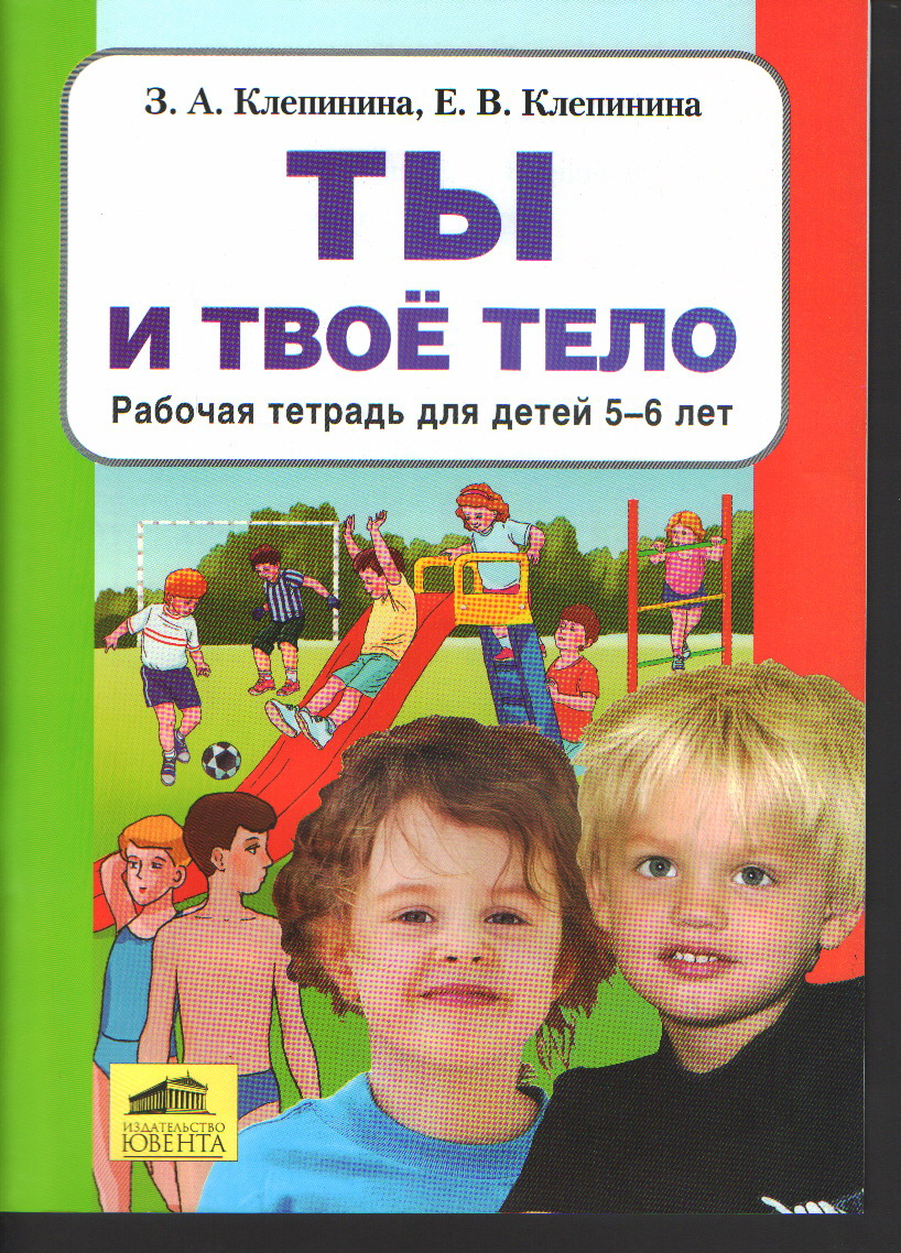 Ты и твое тело: Раб. тетрадь для детей 5-6 лет