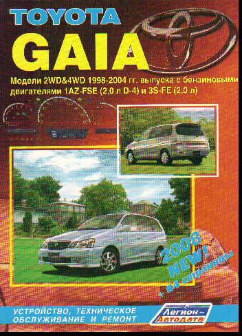 Toyota GAIA: Модели 2WD&4WD 1998-2004 г.в. с бенз.двиг. 1AZ-FSE (2,0),3S-FЕ