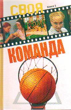 Своя команда: Кн.1: Роман
