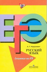 Русский язык. Сочинение на ЕГЭ: формулировки, аргументы... Псобие для учащи