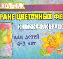 Раскраска В стране цветочных фей: книжка-раскраска для детей 4-7 лет