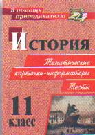 История. 11 класс: Тематические карточки-информаторы. Тесты