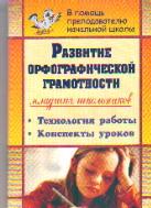 Развитие орфографической грамотности младших школьников: технология работы