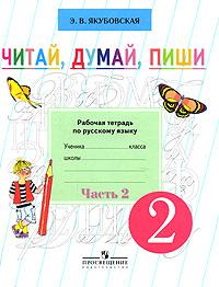 Читай, думай, пиши. 2 кл.: В 2 ч. Ч.2: Раб. тетр.по рус.яз.для VIII/+691295