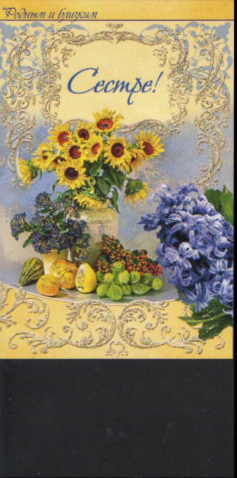Открытка 15256 Сестре! сред конгр блест подсолнухи в вазе фрукты