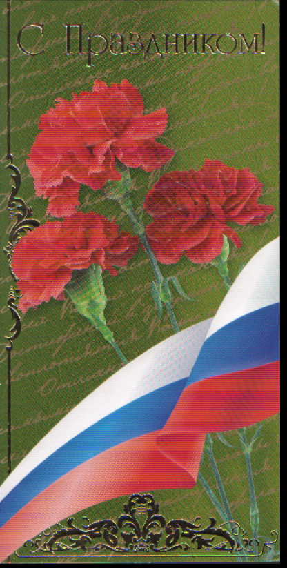Открытка 13771 С праздником! евро фольг три гвоздики флаг