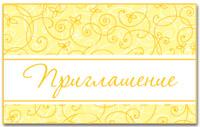 Открытка 15230 Приглашение мини фольг желтое