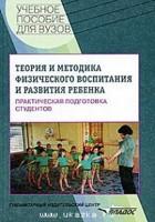 Теория и методика физического воспитания и развития ребенка. Практ. подгото