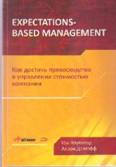 Expectations-Based Management. Как достичь превосходства в управлении стоим