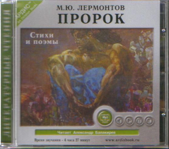 CD Пророк. Стихи и поэмы