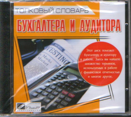 CD Толковый словарь бухгалтера и аудитора