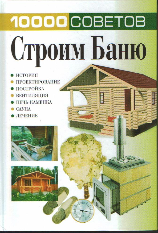 10000 советов: Строим баню