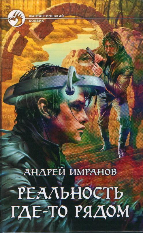 Реальность где-то рядом: Фантастический роман