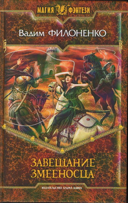 Завещание Змееносца: Фантастический роман