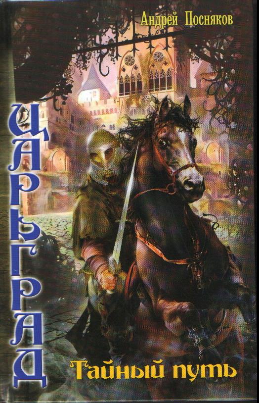 Царьград: Тайный путь