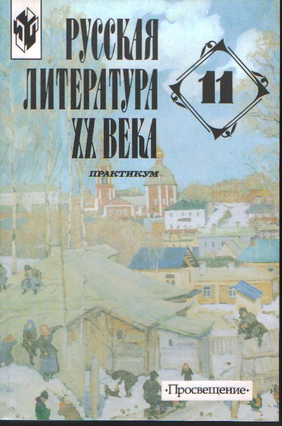 Русская литература ХХ века. 11 кл.: Практикум: Учеб. пособие