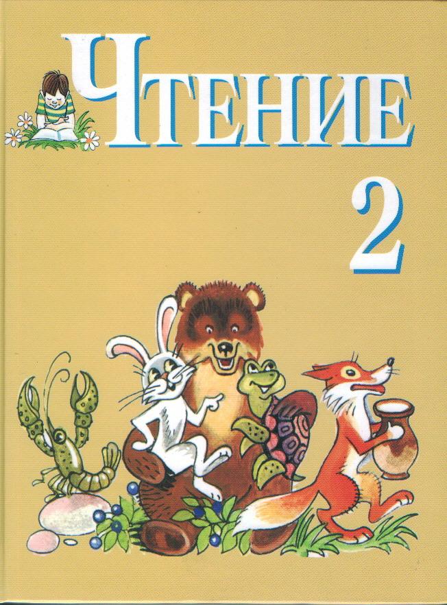 Чтение. 2 кл.: Учебник для спец. (коррекц.) образ.учр. VIII вида /+687483/