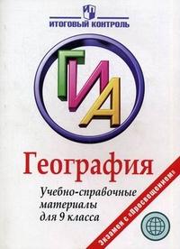 ГИА 2011. География: Учебно-справочные материалы для 9 кл.