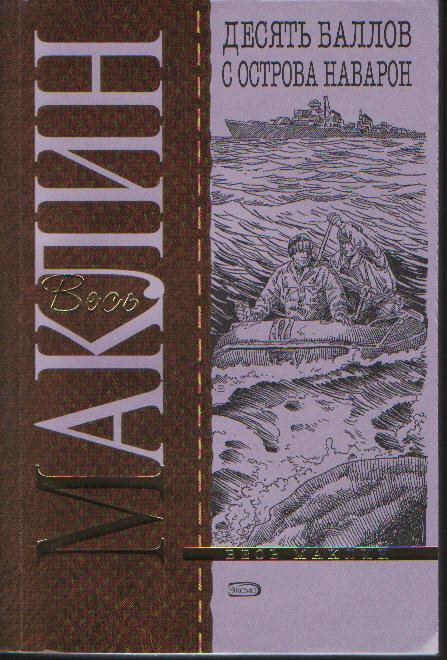 Десять баллов с острова Наварон: Роман