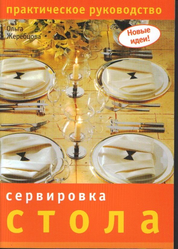 Сервировка стола: Практическое руководство