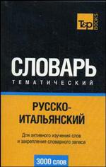 Русско-итальянский тематический словарь: 3000 слов