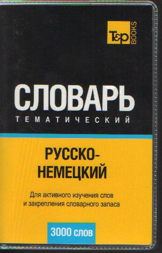 Русско-немецкий тематический словарь: 3000 слов