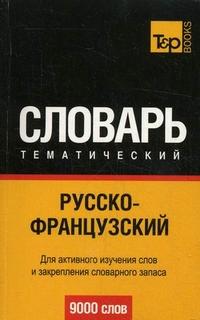 Русско-французский тематический словарь: 9000 слов