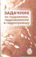 Задачник по гидравлике, гидромашинам и гидроприводу: Учеб. пособие для маши