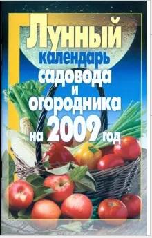 Лунный календарь садовода и огородника на 2009 год