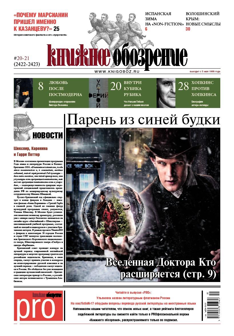 Газета. Книжное обозрение № 20-21 (2422-2423)