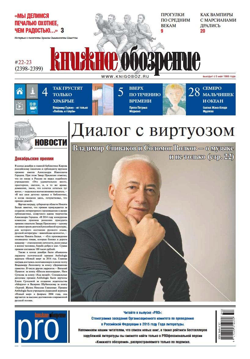 Газета. Книжное обозрение № 22-23 (2398-2399)