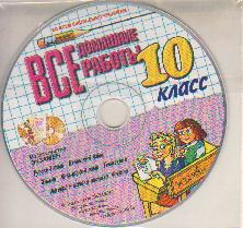 CD Все домашние работы. 10 кл.